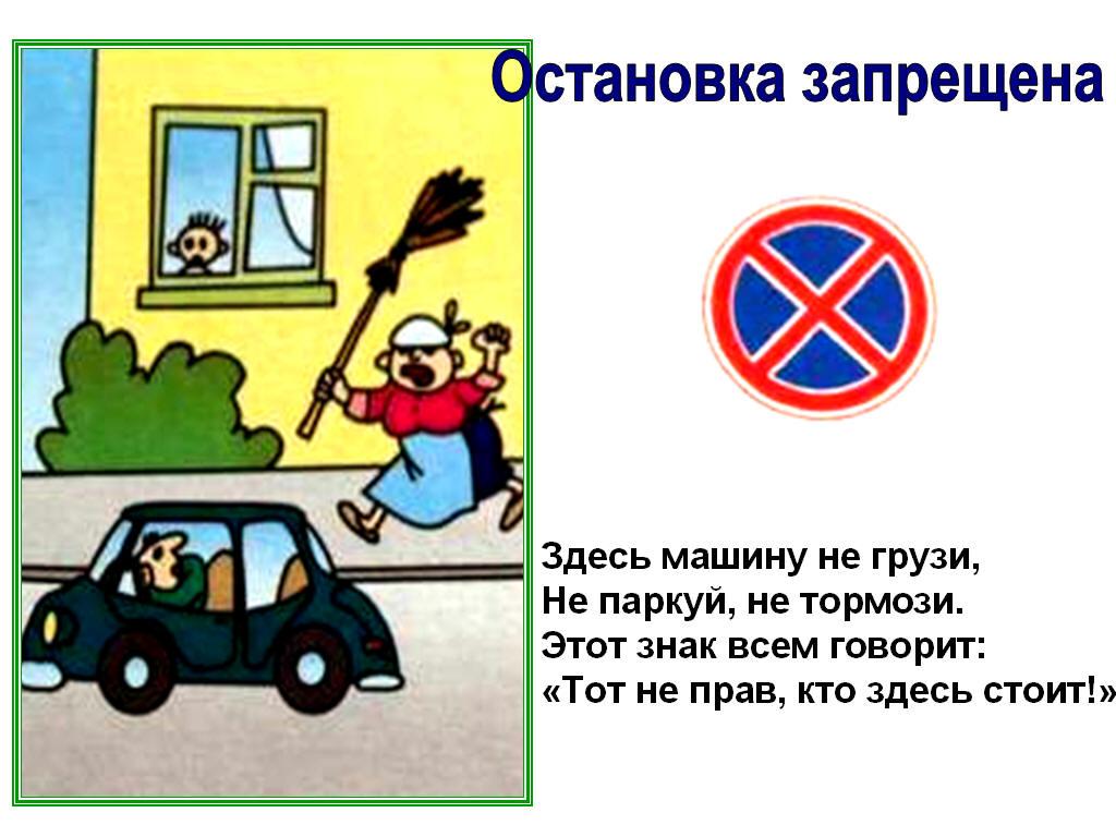меры повышенной безопасности дорожного движения-сочинение